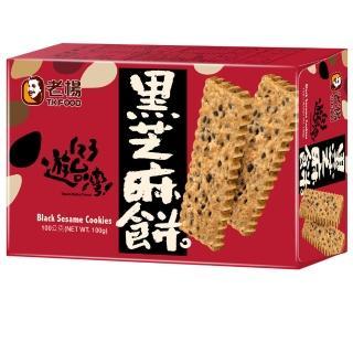 【老楊】黑芝麻餅(100g)