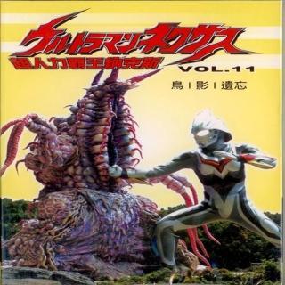 【超人力霸王】納克斯11(DVD)