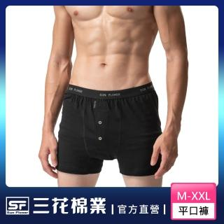 【SunFlower三花】6634_三花五片式針織平口褲-黑色(專利五片式平口褲/四角褲)