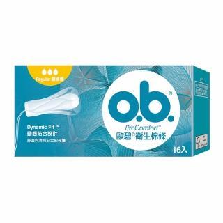 【歐碧】衛生棉條普通型(16條/盒)
