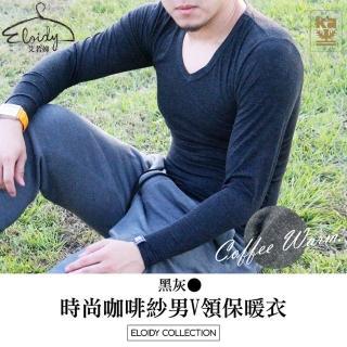 【Eloidy艾若娣】金安德森咖啡紗V領保暖衣-黑灰(發熱衣)