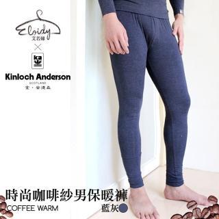 【Eloidy艾若娣】金安德森咖啡紗保暖褲-藍灰(發熱褲)