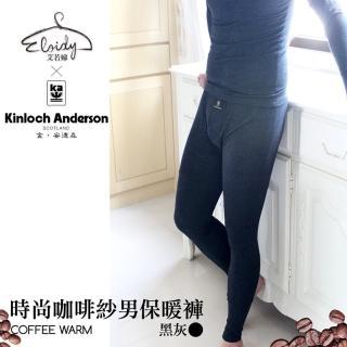 【Eloidy艾若娣】金安德森咖啡紗保暖褲-黑灰(發熱褲)