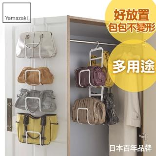 【YAMAZAKI】創意包包架/雜誌萬用架(兩色可選)