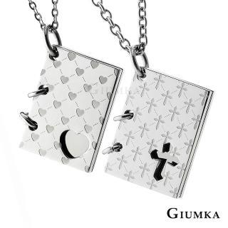 【GIUMKA】情侶項鍊愛情印記珠寶白鋼送單面刻字MN5147(銀色)