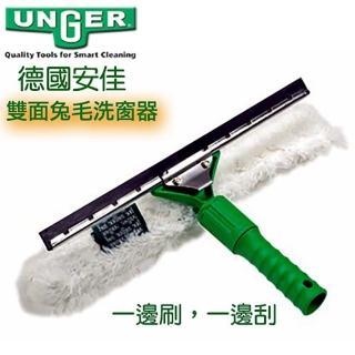 【德國UNGER安佳】雙面洗窗器 二合一(玻璃刮刀+兔毛洗窗器)