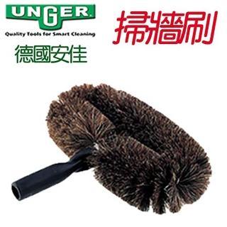 【德國UNGER安佳】掃牆刷清除灰塵蜘蛛網超好用(除塵刷)