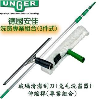 【德國UNGER安佳】玻璃刮刀+兔毛洗窗器+伸縮桿TZ250三件組(玻璃刮刀洗窗工具組)