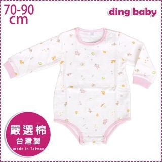 【ding baby】寵愛寶貝T型長袖連身衣-粉色(70-90cm)