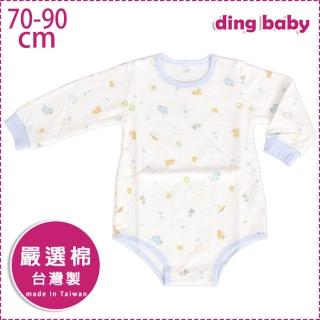 【ding baby】寵愛寶貝T型長袖連身衣-藍色(70-90cm)