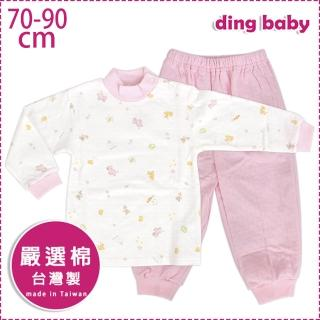 【ding baby】寵愛寶貝半高領肩開套裝-粉色(70-90cm)