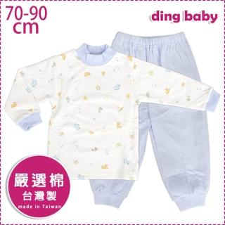 【ding baby】寵愛寶貝半高領肩開套裝-藍色(70-90cm)