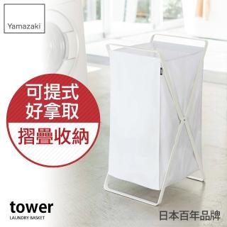 【YAMAZAKI】tower可折疊洗衣籃(白)