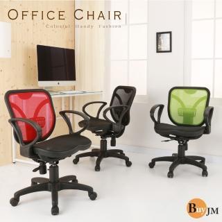 【BuyJM】傑立全網布辦公椅/電腦椅(紅/綠/黑)