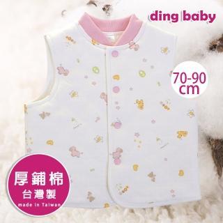 【ding baby】寵愛寶貝鋪棉背心-粉色(70-90cm)