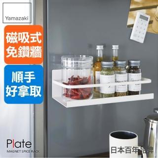【YAMAZAKI】Plate磁吸式瓶罐置物架(白)
