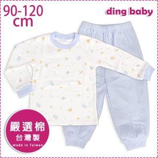 【ding baby】寵愛寶貝圓領衫套裝-藍色(90-120cm)