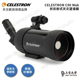 【CELESTRON】C90MAK攜帶型折反射式天文望遠鏡(台灣總代理公司貨保固)