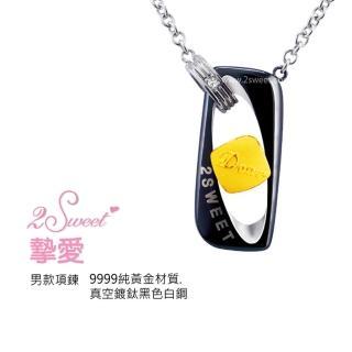【甜蜜約定2sweet-NC369】純金金飾情人對鍊男-約重0.22錢(西洋情人節)