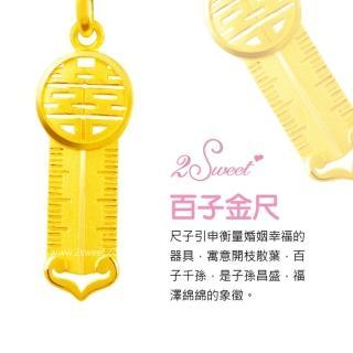 【甜蜜約定2sweet-PE-5855】純金金飾結婚九寶-約重0.75錢(結婚九寶)