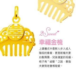 【甜蜜約定2sweet-PE-5856】純金金飾結婚九寶-約重0.86錢(結婚九寶)