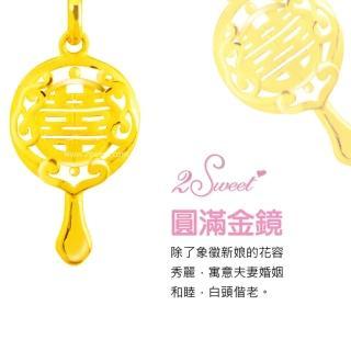 【甜蜜約定2sweet-PE-5857】純金金飾結婚九寶-約重0.65錢(結婚九寶)