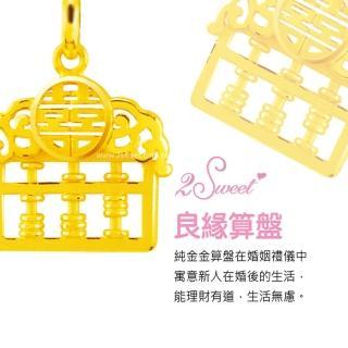 【甜蜜約定2sweet-PE-5858】純金金飾結婚九寶-約重1.07錢(結婚九寶)