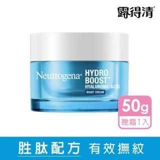 ~Neutrogena露得清~水活保濕晚安凝膜^(50g^)