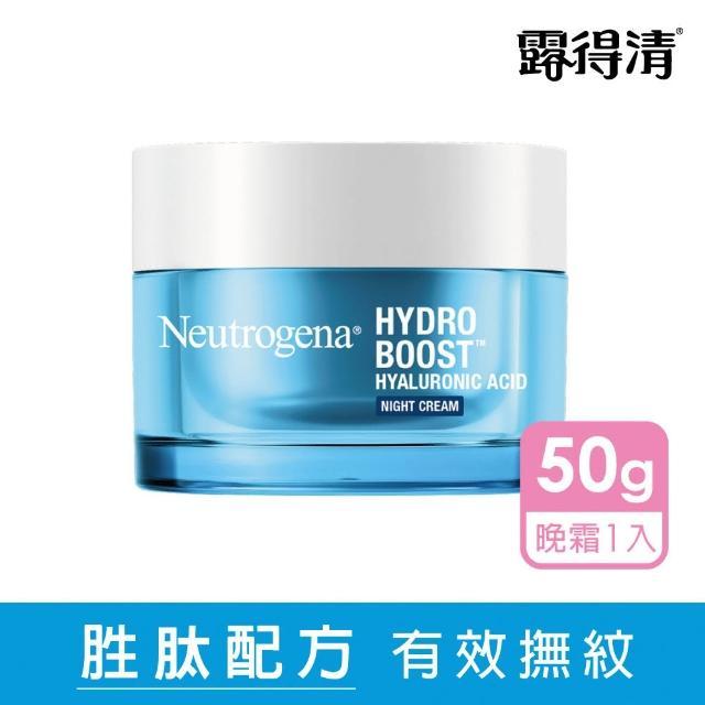 【Neutrogena露得清】水活保濕晚安凝膜(50g)