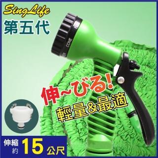 【新錸家居】NEW歐美熱銷彈力加壓伸縮水管水槍組(15mx1入-加贈水槍/水管萬能連接頭)