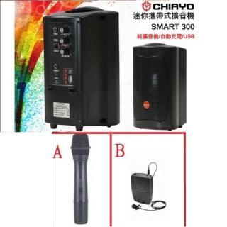 【CHIAYO】SMART 300(迷你攜帶式無線擴音器)