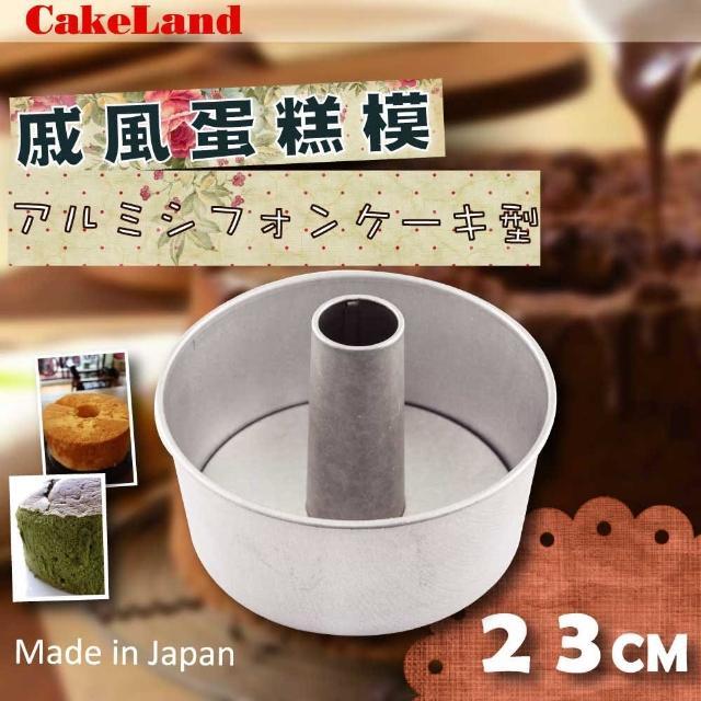 【日本CAKELAND】戚風蛋糕模-23cm