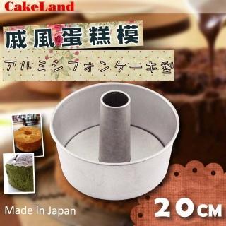 【日本CAKELAND】戚風蛋糕模-20cm