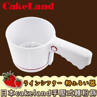 【日本CAKELAND】手壓式麵粉篩