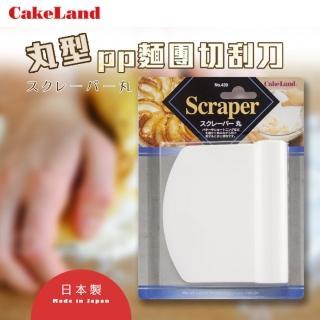 【日本CAKELAND】Scrapar丸型PP麵糊切刮刀