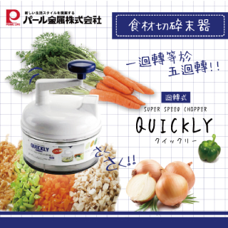 【PEARL LIFE】QUICKLY 旋轉蔬菜切碎調理器