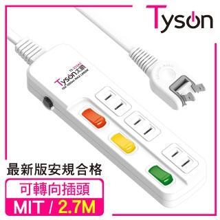 【Tyson太順電業】TS-233AS 2孔3切3座延長線-2.7米(轉向插頭)