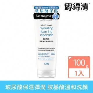 【Neutrogena露得清】深層淨化保濕洗面乳(100g)