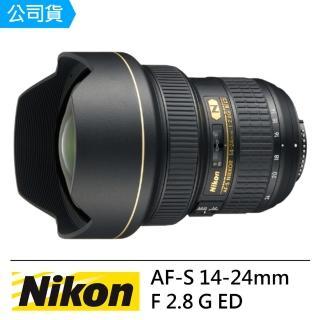 【NIKON】AF-S 14-24mm f/2.8G ED(公司貨)