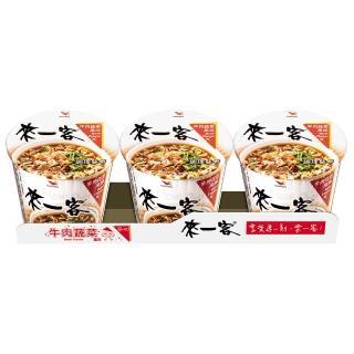 【來一客】牛肉蔬菜風味3入/組(牛肉風味湯底 紐西蘭 澳洲牛肉片 綠色蔬菜)