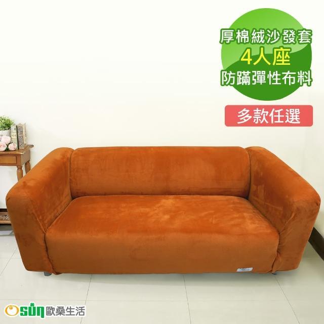 【Osun】一體成型防蹣彈性沙發套-厚棉絨溫暖柔順4人座(多款任選 CE-184)