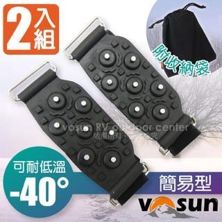 【台灣 VOSUN】簡易型可調7爪防滑鞋套_可耐低溫-40°.釘鞋.賞雪.攜帶方便(FB-208_兩組)