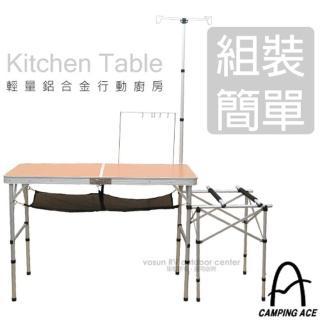 【台灣 CAMPING ACE】暢銷款 輕量化鋁合金加大箱式行動廚房.快速可搭料理桌.餐桌(ARC-768)