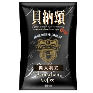 【貝納頌】咖啡豆-義大利式(1磅/包)