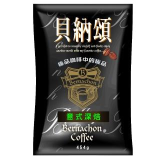 【貝納頌】咖啡豆-意式深焙(1磅/包)