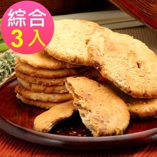【美雅宜蘭餅】宜蘭三星蔥古法燒餅(綜合三口味-原味+辣味+香椿)