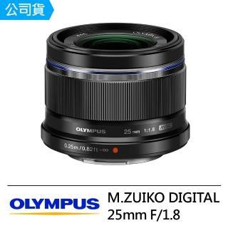 【OLYMPUS】M.ZUIKO DIGITAL 25mm F1.8(公司貨)