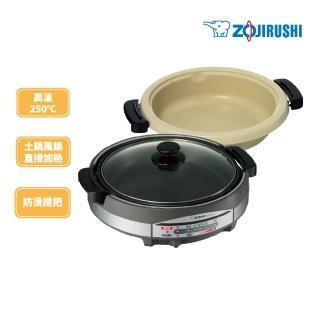 【象印】5.3L*鐵板萬用鍋(EP-RAF45)