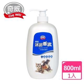 【奇威】尊寵沐浴香波寵物沐浴乳 一般用(800ml)