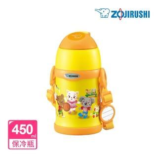 【象印】童用450cc不鏽鋼真空保冷瓶(ST-ZEE45)